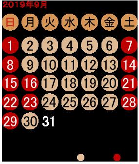 2019.09カレンダー