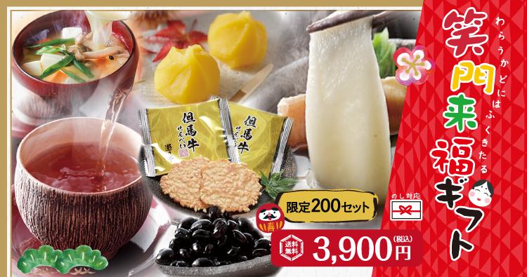 笑門来福ギフト 限定200セット 送料無料3,900円