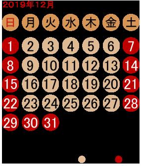 カレンダー2019.12