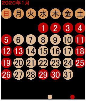 2020.01カレンダー