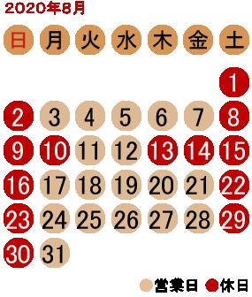営業日カレンダー2020.08