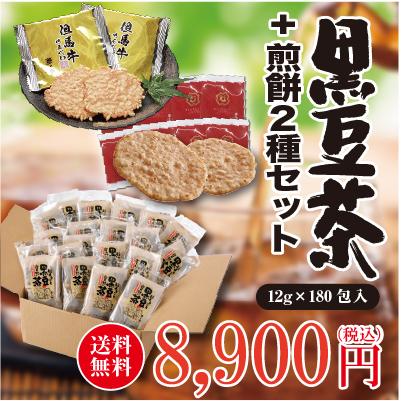 黒豆茶180包&煎餅2種セット