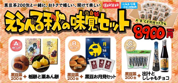 選べる秋の味覚セットラインナップ