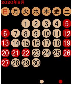 営業日カレンダー2020.9