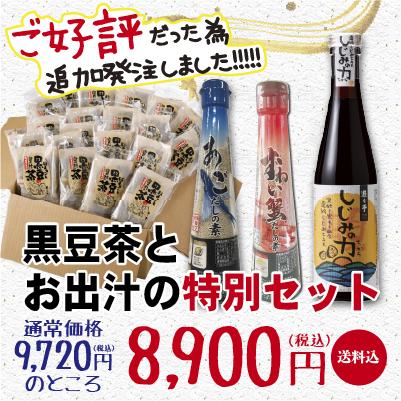 黒豆茶とお出汁の特別セット