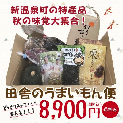 田舎のうまいもん便 新温泉町の特産品・秋の味覚が大集合!