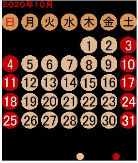営業日カレンダー2020.10
