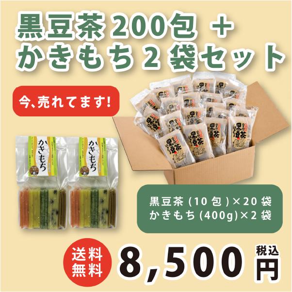黒豆茶200包とかきもち2袋セット