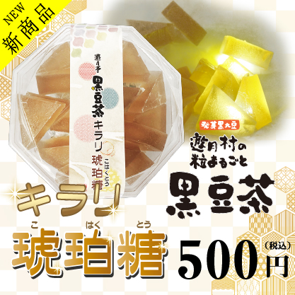 黒豆茶キラリ琥珀糖