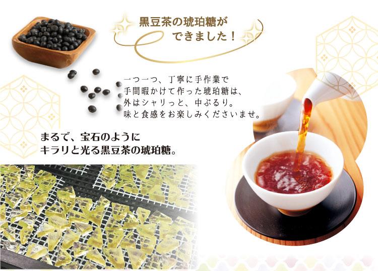 黒豆茶の琥珀糖ができました