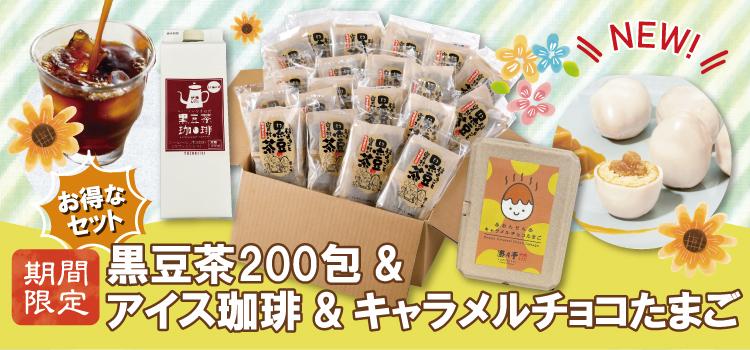 お得セット 黒豆茶200包&アイス珈琲&キャラメルチョコたまご