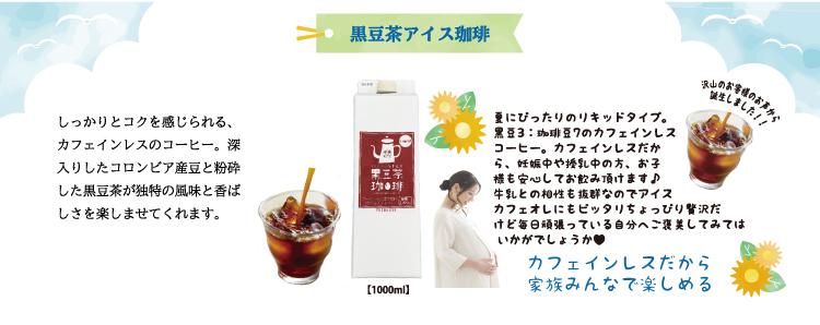 セット内容 黒豆茶アイス珈琲