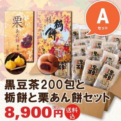 黒豆茶200包と選べるセット