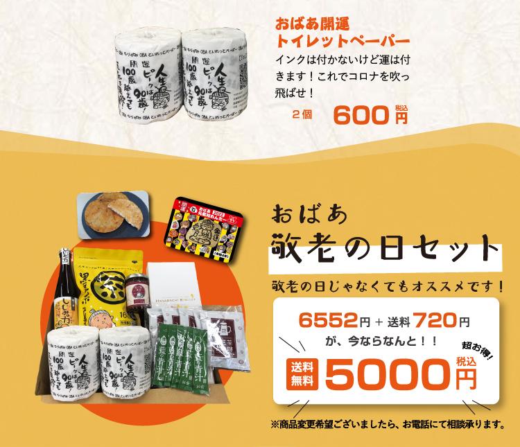 黒豆茶の遊月亭2022敬老の日セット
